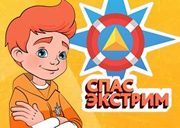 СПАС ЭКСТРИМ