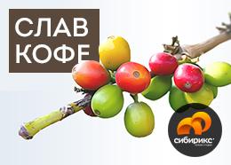Славкофе