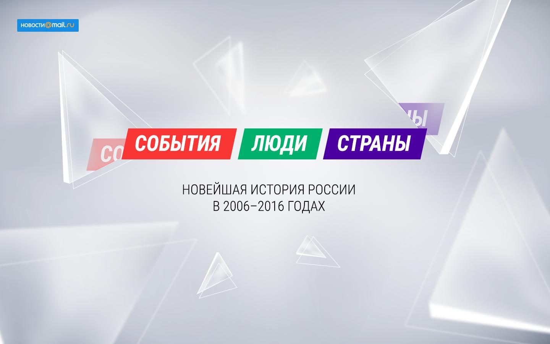 Новейшая история России: события, люди, страны в 2006 - 2016 годах