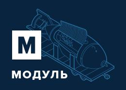 Транспортно-экспедиторская компания «Модуль»