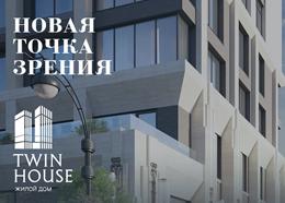TWIN HOUSE – современное прочтение классики