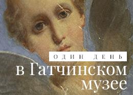 Один день в Гатчинском музее
