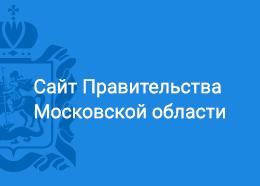 Интернет-портал Правительства Московской области