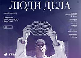 """Годовой отчет АО """"Твэл"""" за 2015 год"""