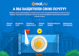 Security Mail.Ru