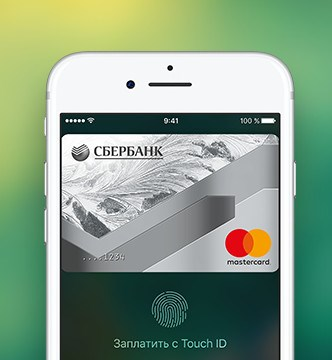 Проект Apple Pay в Сбербанке