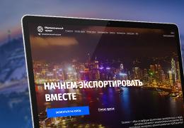 Образовательный проект Российского Экспортного Центра